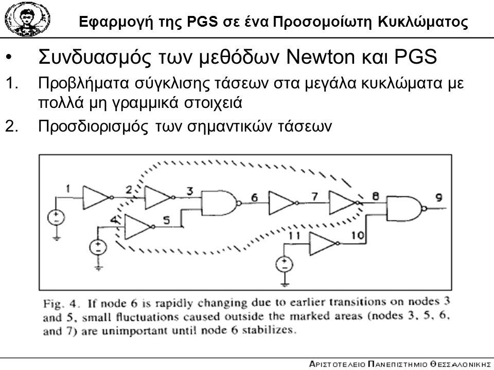Εφαρμογή της PGS σε ένα Προσομοίωτη Κυκλώματος Συνδυασμός των μεθόδων Newton και PGS 1.Προβλήματα σύγκλισης τάσεων στα μεγάλα κυκλώματα με πολλά μη γρ