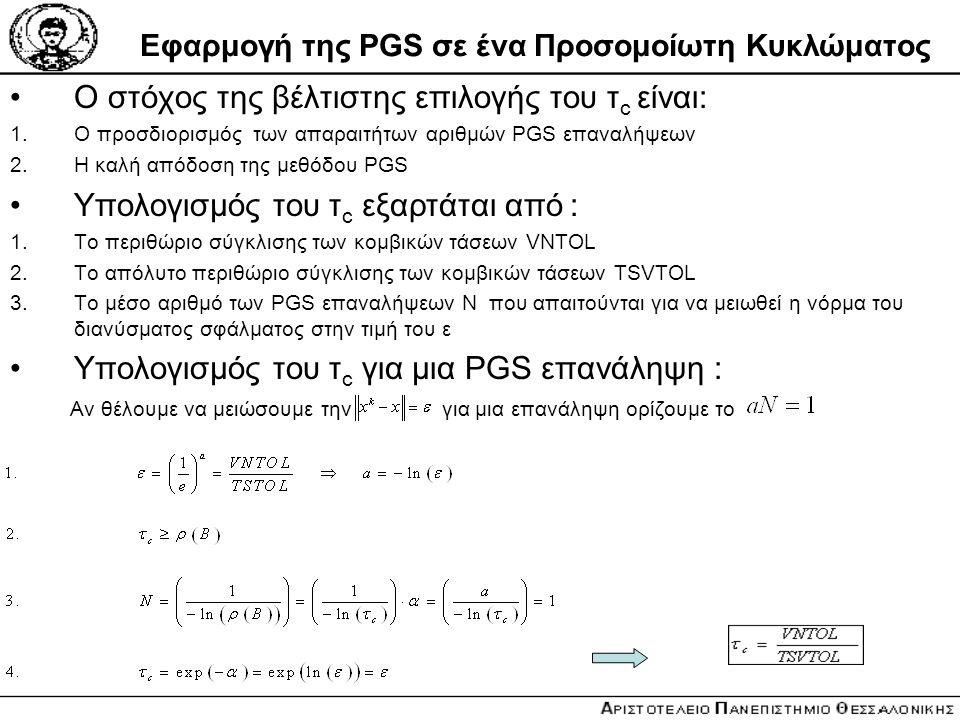Εφαρμογή της PGS σε ένα Προσομοίωτη Κυκλώματος Ο στόχος της βέλτιστης επιλογής του τ c είναι: 1.Ο προσδιορισμός των απαραιτήτων αριθμών PGS επαναλήψεω
