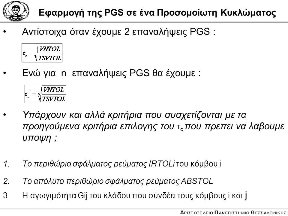 Εφαρμογή της PGS σε ένα Προσομοίωτη Κυκλώματος Αντίστοιχα όταν έχουμε 2 επαναλήψεις PGS : Ενώ για n επαναλήψεις PGS θα έχουμε : Υπάρχουν και αλλά κριτ