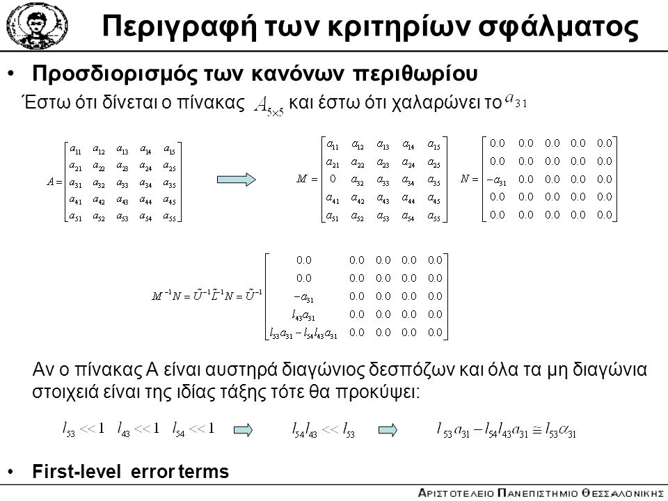 Περιγραφή των κριτηρίων σφάλματος Προσδιορισμός των κανόνων περιθωρίου Έστω ότι δίνεται ο πίνακας και έστω ότι χαλαρώνει το Αν ο πίνακας Α είναι αυστη