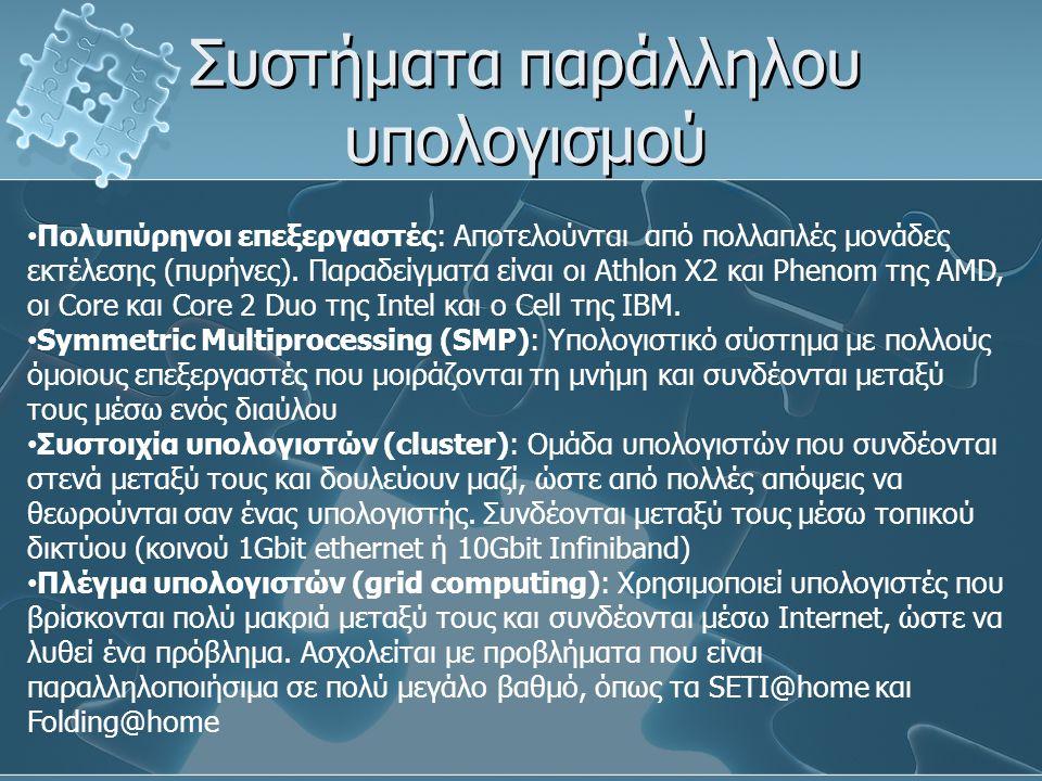 Συστήματα παράλληλου υπολογισμού Πολυπύρηνοι επεξεργαστές: Αποτελούνται από πολλαπλές μονάδες εκτέλεσης (πυρήνες). Παραδείγματα είναι οι Athlon X2 και