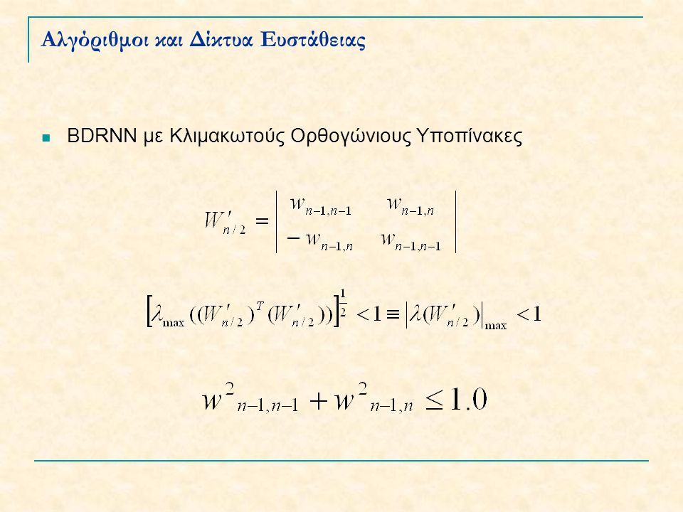 Αλγόριθμοι και Δίκτυα Ευστάθειας BDRNN με Κλιμακωτούς Ορθογώνιους Υποπίνακες