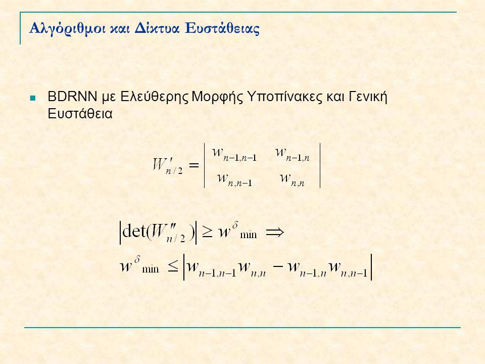 Αλγόριθμοι και Δίκτυα Ευστάθειας BDRNN με Ελεύθερης Μορφής Υποπίνακες και Γενική Ευστάθεια