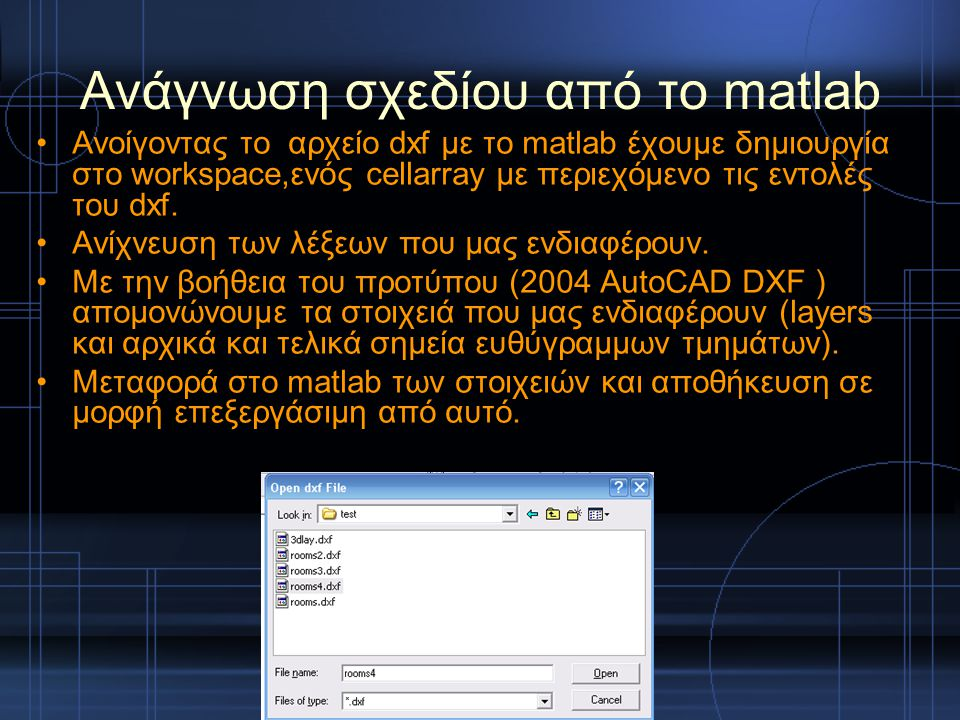 Ανάγνωση σχεδίου από το matlab Ανοίγοντας το αρχείο dxf με το matlab έχουμε δημιουργία στο workspace,ενός cellarray με περιεχόμενο τις εντολές του dxf