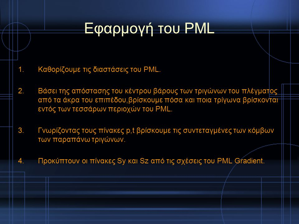 Εφαρμογή του PML 1.Καθορίζουμε τις διαστάσεις του PML. 2.Βάσει της απόστασης του κέντρου βάρους των τριγώνων του πλέγματος από τα άκρα του επιπέδου,βρ