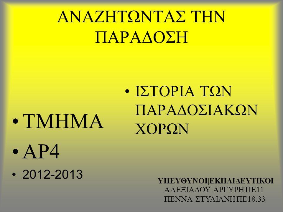 ΑΝΑΖΗΤΩΝΤΑΣ ΤΗΝ ΠΑΡΑΔΟΣΗ ΤΜΗΜΑ AP4 2012-2013 ΙΣΤΟΡΙΑ ΤΩΝ ΠΑΡΑΔΟΣΙΑΚΩΝ ΧΟΡΩΝ ΥΠΕΥΘΥΝΟΙ|ΕΚΠΑΙΔΕΥΤΙΚΟΙ ΑΛΕΞΙΑΔΟΥ ΑΡΓΥΡΗ ΠΕ11 ΠΕΝΝΑ ΣΤΥΛΙΑΝΗ ΠΕ18.33