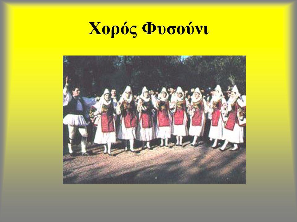 Χορός της Πρέβεζας, που πήρε το όνομα του από κάποιον αέρα που φυσάει στην περιοχή, γι' αυτό και ο ρυθμός του είναι γρήγορος( σε αντίθεση με τους ηπειρώτικους χορούς) Η μουσική είναι οργανική.
