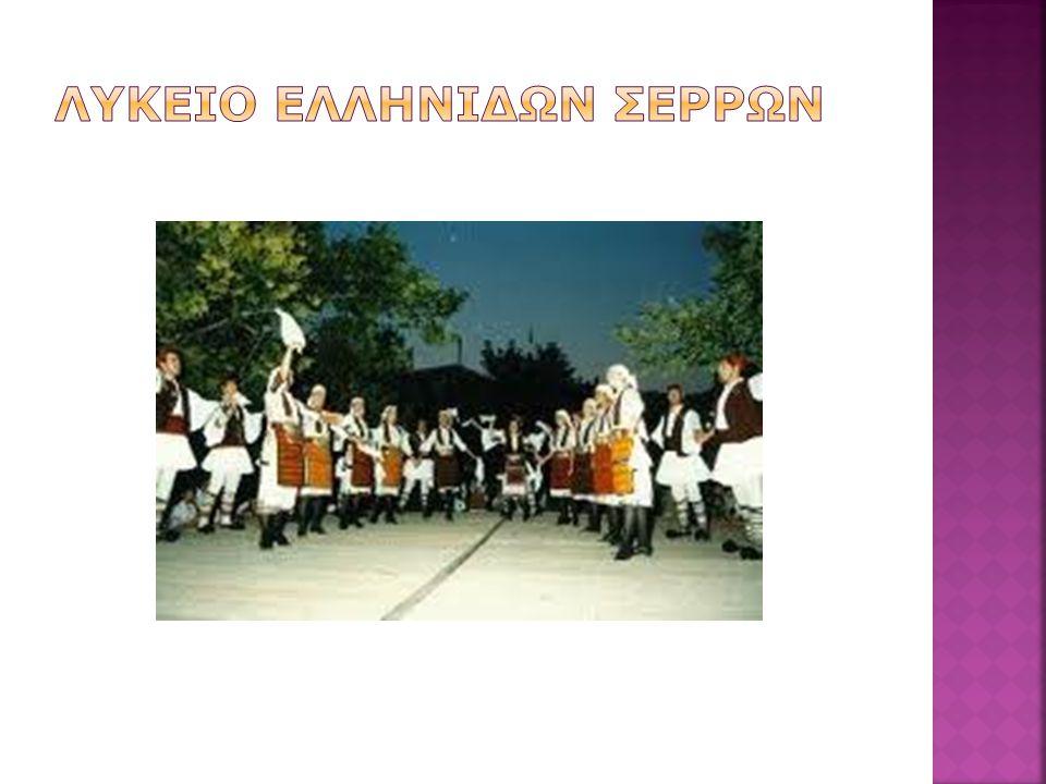  Λύκειο Ελληνίδων: Το Λύκειο Ελληνίδων ιδρύθηκε για πρώτη φορά στην Αθήνα το 1911 από την μεγάλη δασκάλα και δημοσιογράφο, Καλλιρρόη Σιγανού Παρρέν, πρωτοπόρου του γυναικείου κινήματος.