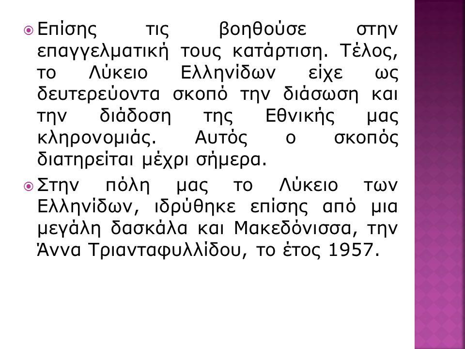  Επίσης τις βοηθούσε στην επαγγελματική τους κατάρτιση. Τέλος, το Λύκειο Ελληνίδων είχε ως δευτερεύοντα σκοπό την διάσωση και την διάδοση της Εθνικής