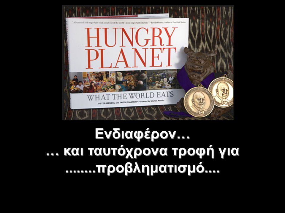 Ενδιαφέρον… … και ταυτόχρονα τροφή για........προβληματισμό....