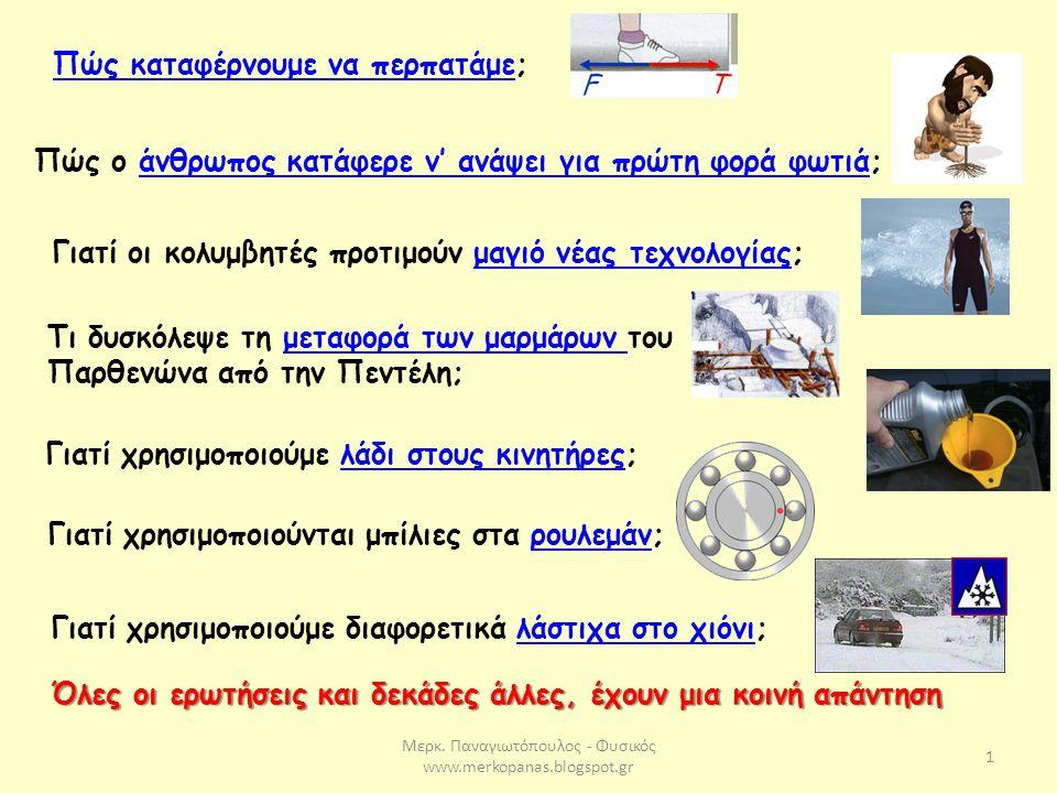 Μερκ. Παναγιωτόπουλος - Φυσικός www.merkopanas.blogspot.gr 1 Πώς καταφέρνουμε να περπατάμεΠώς καταφέρνουμε να περπατάμε; Γιατί χρησιμοποιούμε διαφορετ