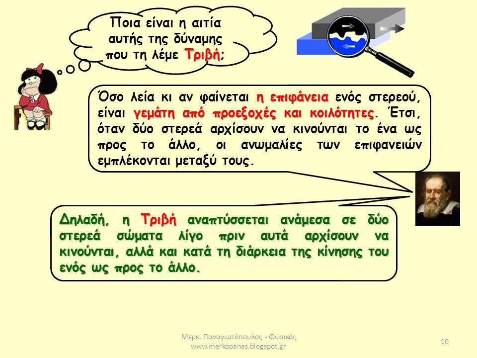 Μερκ. Παναγιωτόπουλος - Φυσικός www.merkopanas.blogspot.gr 10 Τριβή Ποια είναι η αιτία αυτής της δύναμης που τη λέμε Τριβή; η επιφάνεια γεμάτη από προ