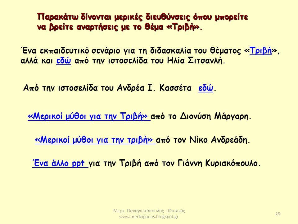 Μερκ. Παναγιωτόπουλος - Φυσικός www.merkopanas.blogspot.gr 29 Παρακάτω δίνονται μερικές διευθύνσεις όπου μπορείτε να βρείτε αναρτήσεις με το θέμα «Τρι