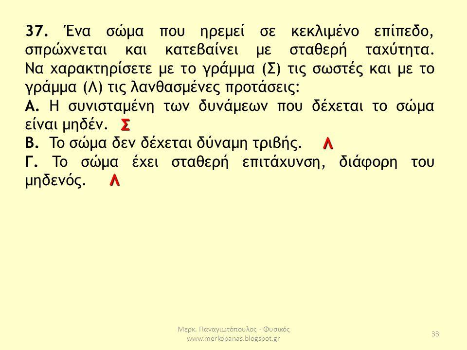 Μερκ. Παναγιωτόπουλος - Φυσικός www.merkopanas.blogspot.gr 33 37. Ένα σώμα που ηρεμεί σε κεκλιμένο επίπεδο, σπρώχνεται και κατεβαίνει με σταθερή ταχύτ