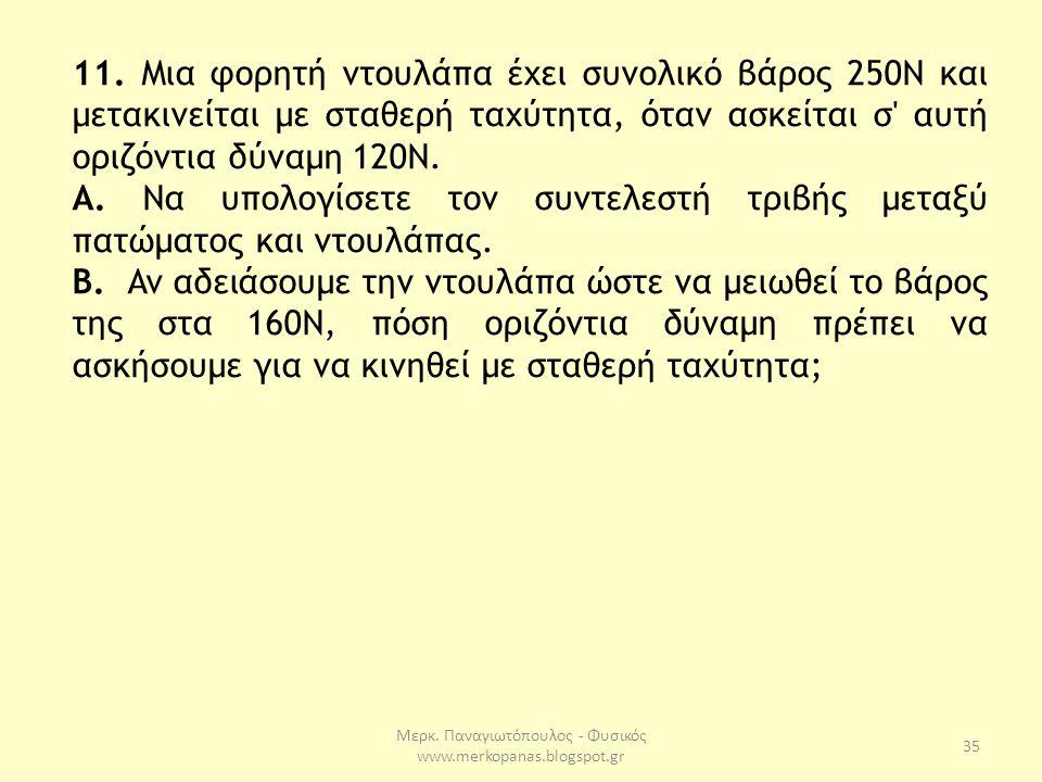 Μερκ. Παναγιωτόπουλος - Φυσικός www.merkopanas.blogspot.gr 35 11. Μια φορητή ντουλάπα έχει συνολικό βάρος 250Ν και μετακινείται με σταθερή ταχύτητα, ό