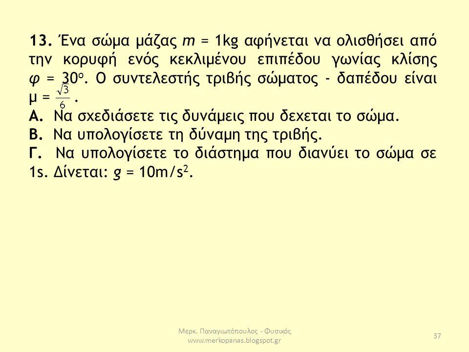 Μερκ. Παναγιωτόπουλος - Φυσικός www.merkopanas.blogspot.gr 37 13. Ένα σώμα μάζας m = 1kg αφήνεται να ολισθήσει από την κορυφή ενός κεκλιμένου επιπέδου