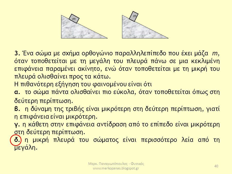 Μερκ. Παναγιωτόπουλος - Φυσικός www.merkopanas.blogspot.gr 40 m m 3. Ένα σώμα με σχήμα ορθογώνιο παραλληλεπίπεδο που έχει μάζα m, όταν τοποθετείται με