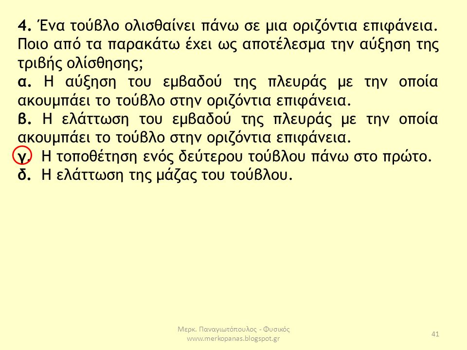 Μερκ. Παναγιωτόπουλος - Φυσικός www.merkopanas.blogspot.gr 41 4. Ένα τούβλο ολισθαίνει πάνω σε μια οριζόντια επιφάνεια. Ποιο από τα παρακάτω έχει ως α