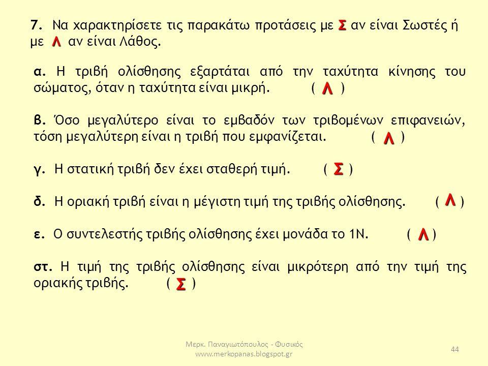 Μερκ. Παναγιωτόπουλος - Φυσικός www.merkopanas.blogspot.gr 44 Σ Λ 7. Να χαρακτηρίσετε τις παρακάτω προτάσεις με Σ αν είναι Σωστές ή με Λ αν είναι Λάθο