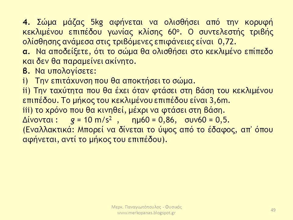 Μερκ. Παναγιωτόπουλος - Φυσικός www.merkopanas.blogspot.gr 49 4. Σώμα μάζας 5kg αφήνεται να ολισθήσει από την κορυφή κεκλιμένου επιπέδου γωνίας κλίσης