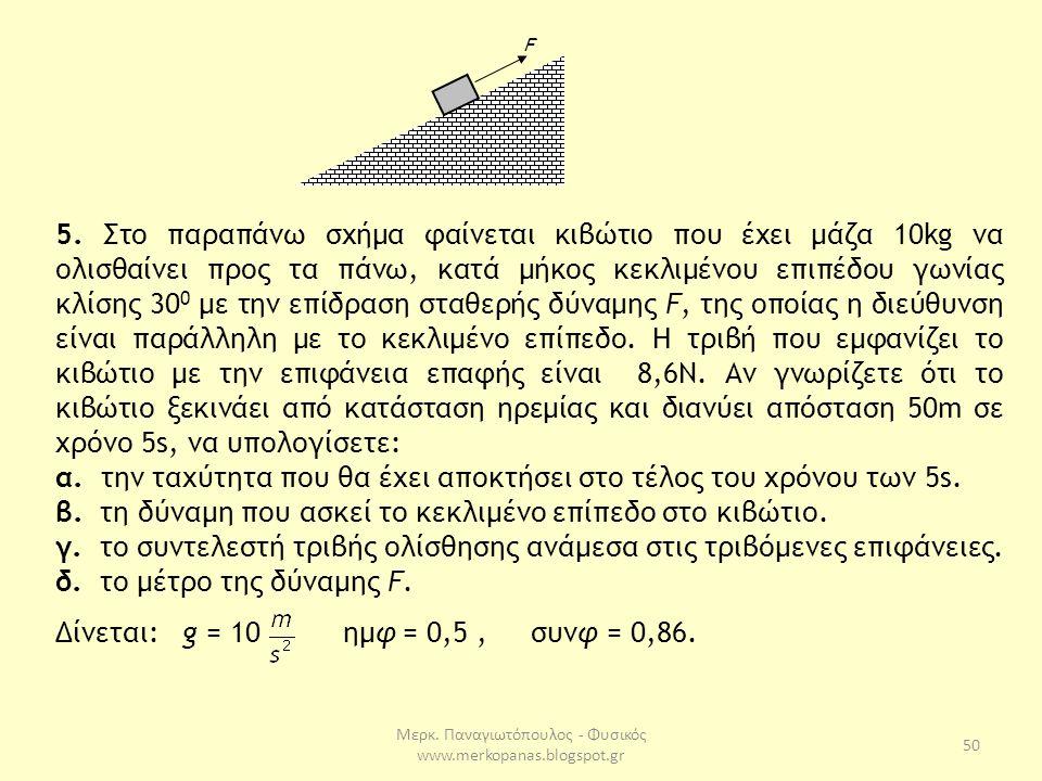 Μερκ. Παναγιωτόπουλος - Φυσικός www.merkopanas.blogspot.gr 50 F 5. Στο παραπάνω σχήμα φαίνεται κιβώτιο που έχει μάζα 10kg να ολισθαίνει προς τα πάνω,