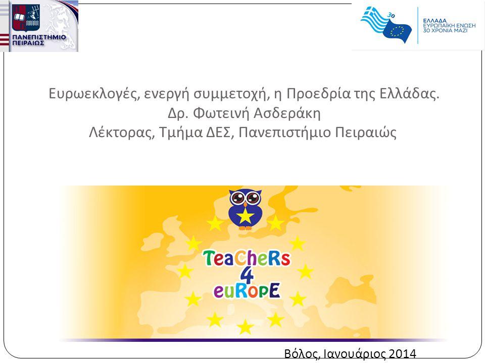 Ευρωεκλογές, ενεργή συμμετοχή, η Προεδρία της Ελλάδας.