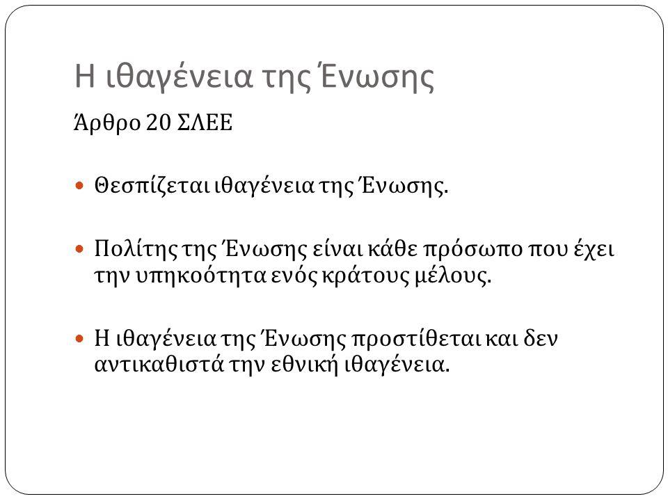 Η ιθαγένεια της Ένωσης Άρθρο 20 ΣΛΕΕ Θεσπίζεται ιθαγένεια της Ένωσης.