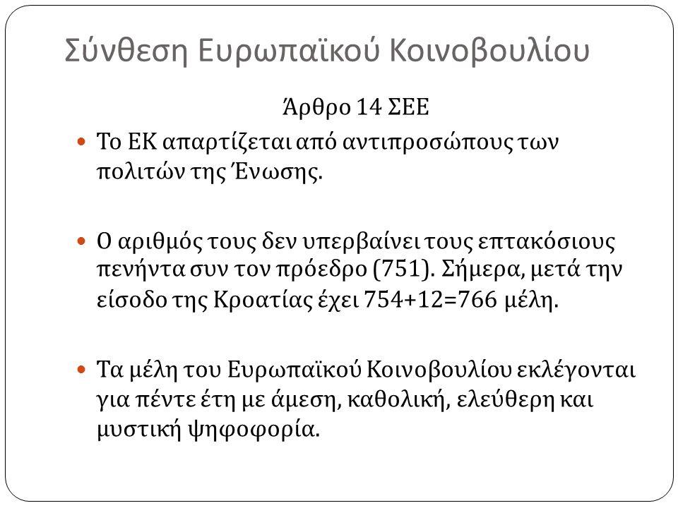 Η Ελλάδα πρόκειται να αναλάβει την Προεδρία του Συμβουλίου της ΕΕ, κατά το 1 ο εξάμηνο του 2014 ( Ιανουάριος – Ιούνιος 2014) για 5 η φορά από την ένταξή της στην ΕΕ το 1981.
