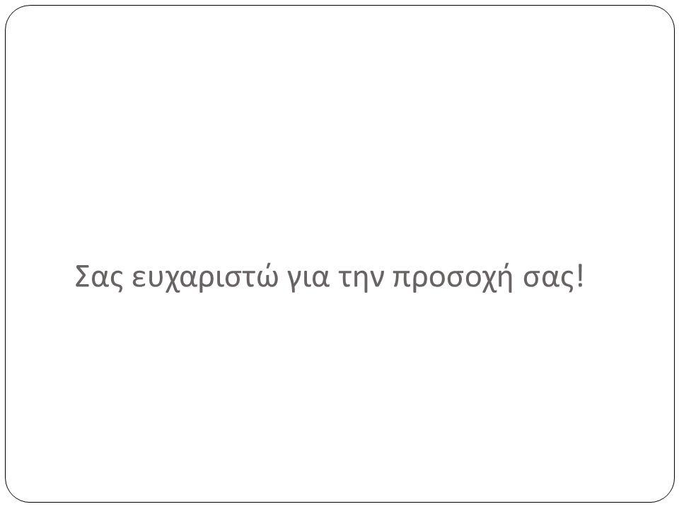 Σας ευχαριστώ για την προσοχή σας !