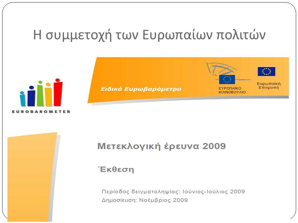 Φθίνουσα συμμετοχή των πολιτών Πηγή: Ευρωπαϊκό Κοινοβούλιο, Μετεκλογική έρευνα 2009