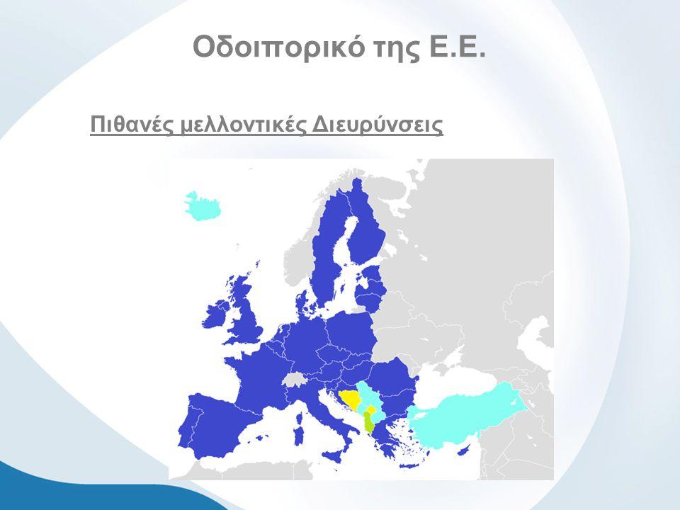 Οδοιπορικό της Ε.Ε. Πιθανές μελλοντικές Διευρύνσεις