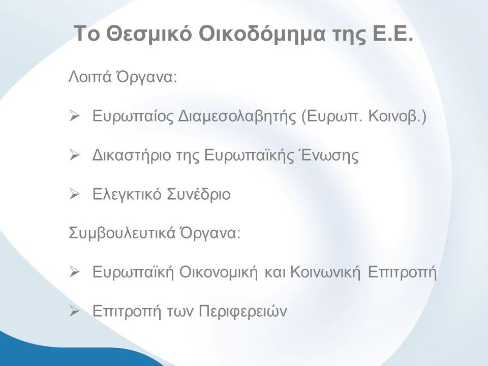 Το Θεσμικό Οικοδόμημα της Ε.Ε.Λοιπά Όργανα:  Ευρωπαίος Διαμεσολαβητής (Ευρωπ.