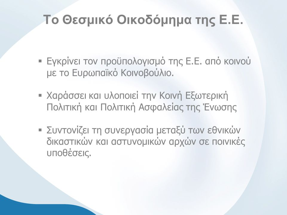 Το Θεσμικό Οικοδόμημα της Ε.Ε. Εγκρίνει τον προϋπολογισμό της Ε.Ε.