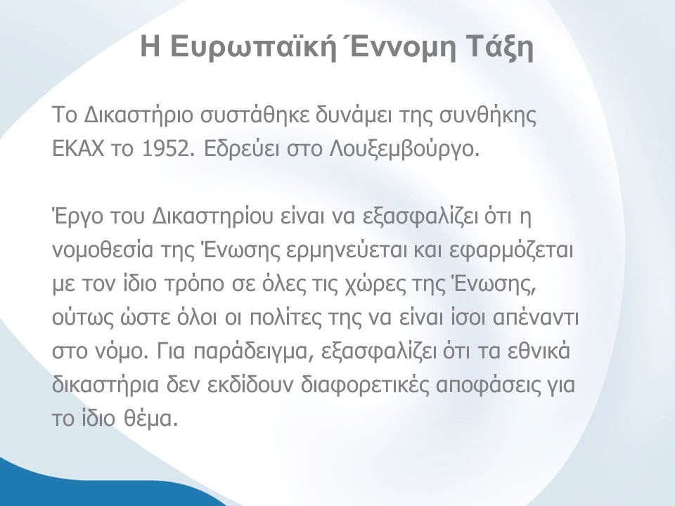 Η Ευρωπαϊκή Έννομη Τάξη Το Δικαστήριο συστάθηκε δυνάμει της συνθήκης ΕΚΑΧ το 1952.