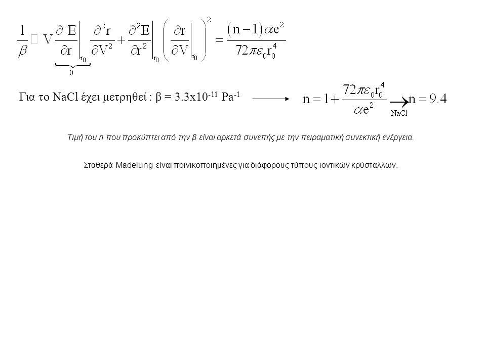Για το NaCl έχει μετρηθεί : β = 3.3x10 -11 Pa -1 Σταθερά Madelung είναι ποινικοποιημένες για διάφορους τύπους ιοντικών κρύσταλλων. Τιμή του n που προκ