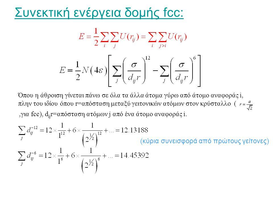 Ισορροπία (αγνοώντας πλήρως εντροπικές συνεισφορές ) επιβάλλει σ d Η απόσταση ισορροπίας στον κρύσταλλο είναι κατά τι μικρότερη από ό,τι για δυο μεμονωμένα άτομα (1.09<1.12) Πειραματικές τιμές : 1.14 1.11 1.10 1.09 Ne ArKrXe (Για τα ελαφρότερα αέρια, παίζουν ρόλο κβαντικά φαινόμενα : ενέργεια μηδενικού σημείου) Εκτίμηση κατά 4% μικρότερη της πειραματικής για το Xe αλλά κατά 10% μικρότερη για το Ar.
