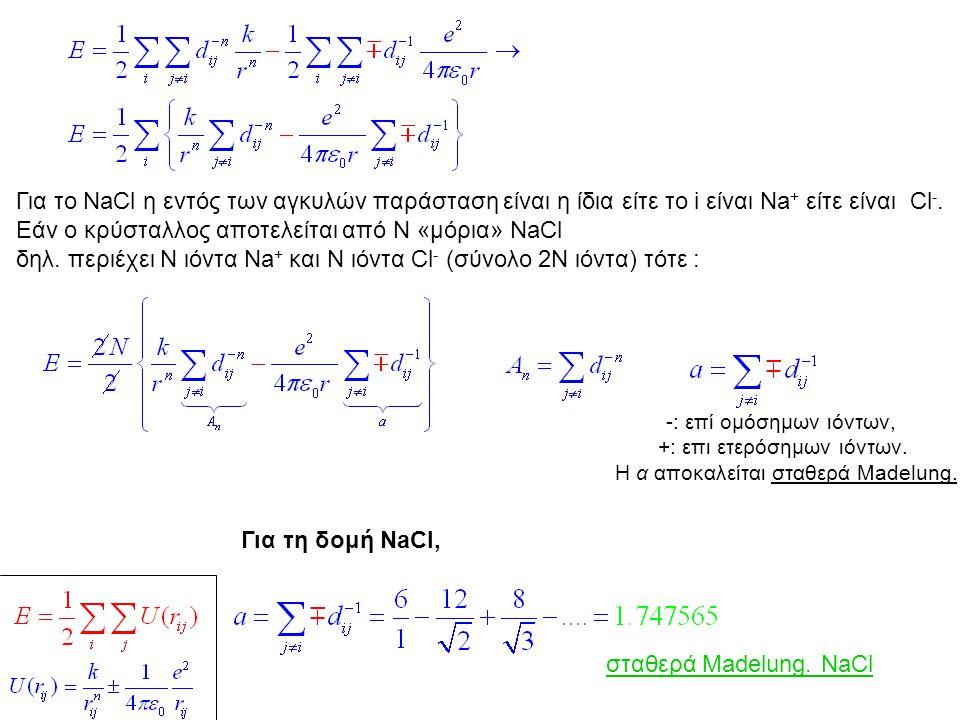 Για το NaCl η εντός των αγκυλών παράσταση είναι η ίδια είτε το i είναι Na + είτε είναι Cl -. Εάν ο κρύσταλλος αποτελείται από Ν «μόρια» NaCl δηλ. περι