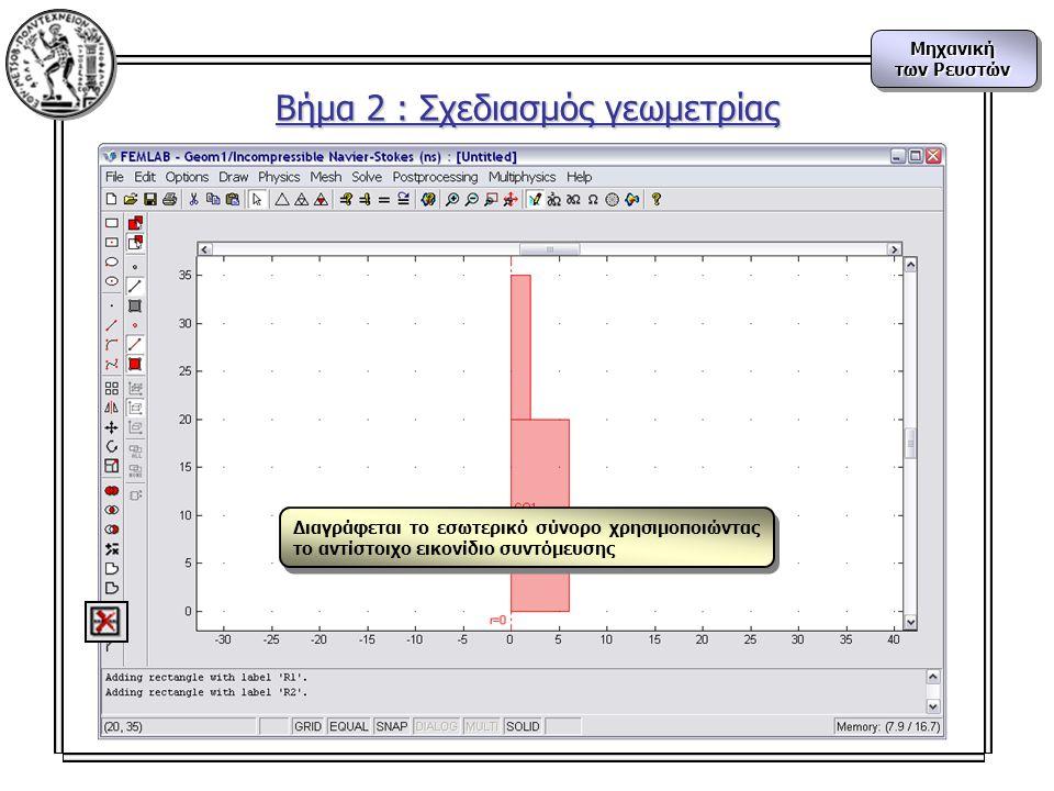 Μηχανική των Ρευστών Μηχανική Βήμα 2 : Σχεδιασμός γεωμετρίας Διαγράφεται το εσωτερικό σύνορο χρησιμοποιώντας το αντίστοιχο εικονίδιο συντόμευσης