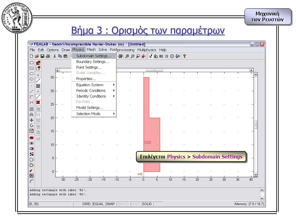 Μηχανική των Ρευστών Μηχανική Βήμα 3 : Ορισμός των παραμέτρων Επιλέγεται Physics > Subdomain Settings