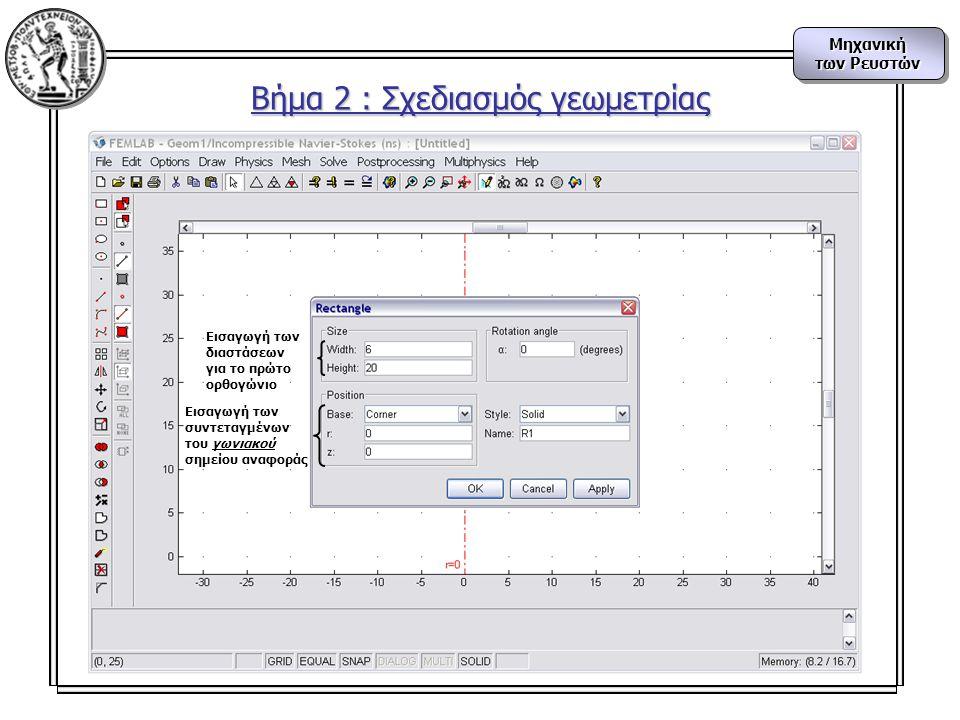 Μηχανική των Ρευστών Μηχανική Βήμα 2 : Σχεδιασμός γεωμετρίας Εισαγωγή των διαστάσεων για το πρώτο ορθογώνιο Εισαγωγή των συντεταγμένων του γωνιακού σημείου αναφοράς