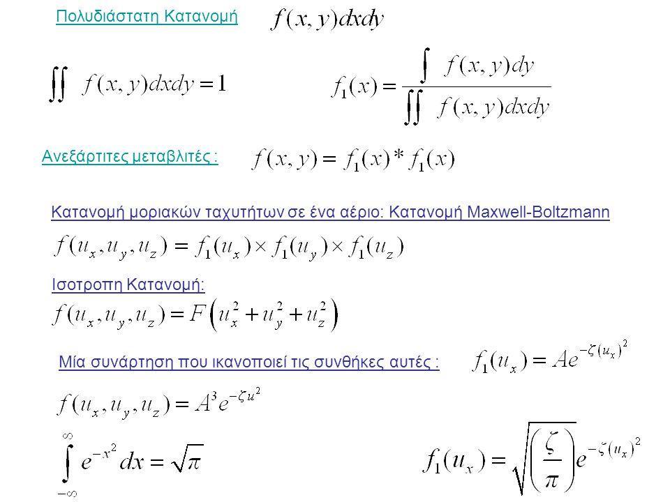 Πολυδιάστατη Κατανομή Ανεξάρτιτες μεταβλιτές : Κατανομή μοριακών ταχυτήτων σε ένα αέριο: Κατανομή Maxwell-Boltzmann Ισοτροπη Κατανομή: Μία συνάρτηση που ικανοποιεί τις συνθήκες αυτές :