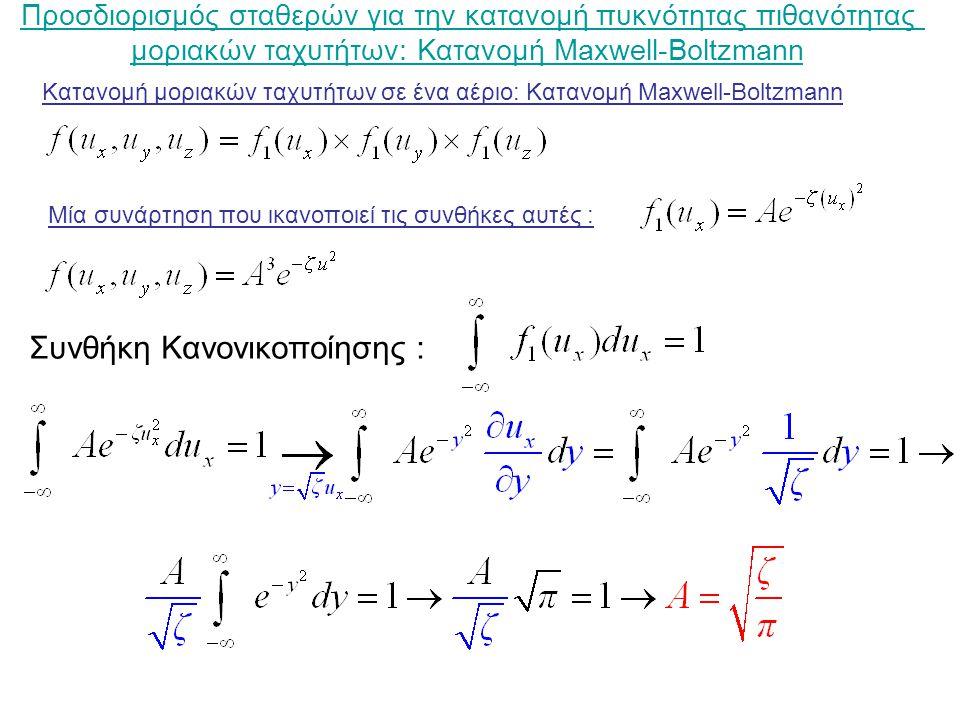 Συνθήκη Κανονικοποίησης : Προσδιορισμός σταθερών για την κατανομή πυκνότητας πιθανότητας μοριακών ταχυτήτων: Κατανομή Maxwell-Boltzmann Κατανομή μοριακών ταχυτήτων σε ένα αέριο: Κατανομή Maxwell-Boltzmann Μία συνάρτηση που ικανοποιεί τις συνθήκες αυτές :