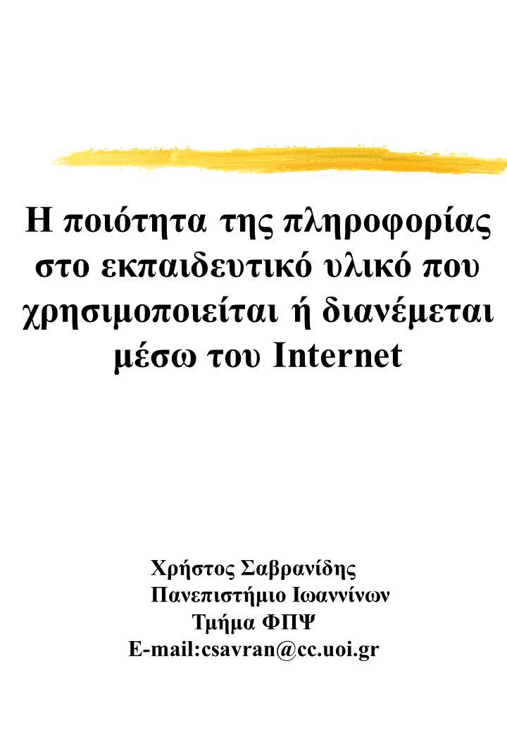 Η ποιότητα της πληροφορίας στο εκπαιδευτικό υλικό που χρησιμοποιείται ή διανέμεται μέσω του Internet Χρήστος Σαβρανίδης Πανεπιστήμιο Ιωαννίνων Τμήμα ΦΠΨ E-mail:csavran@cc.uoi.gr