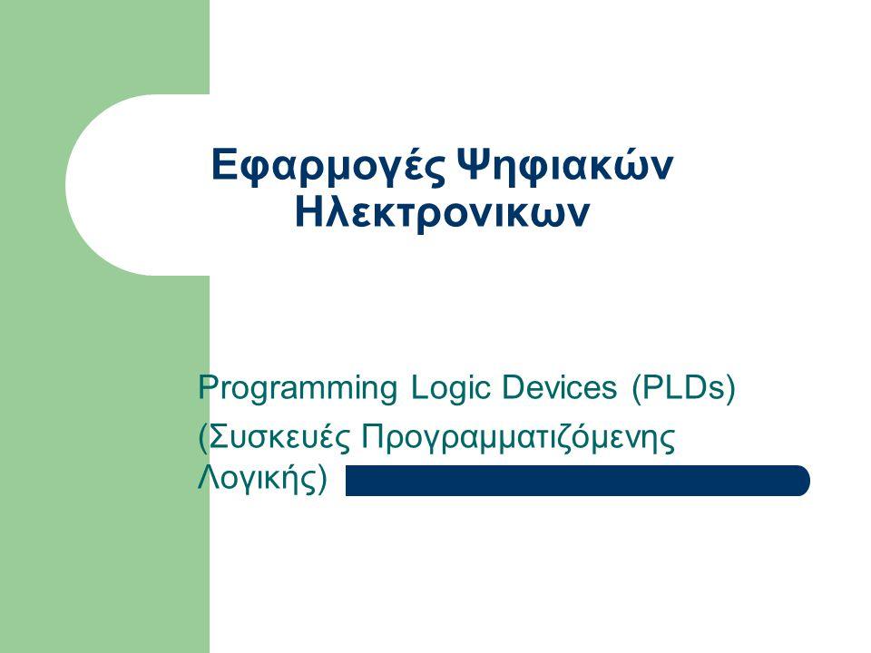 Εφαρμογές Ψηφιακών Ηλεκτρονικων Programming Logic Devices (PLDs) (Συσκευές Προγραμματιζόμενης Λογικής)