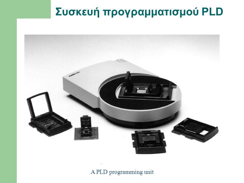 A PLD programming unit Συσκευή προγραμματισμού PLD