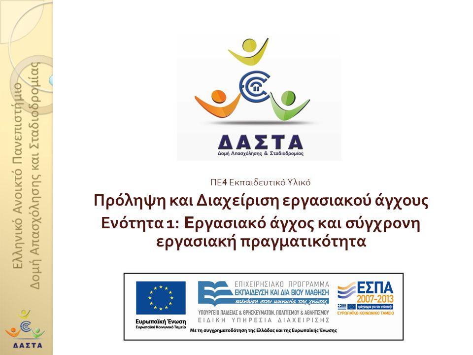 ΠΕ 4 Εκπαιδευτικό Υλικό Πρόληψη και Διαχείριση εργασιακού άγχους Ενότητα 1: E ργασιακό άγχος και σύγχρονη εργασιακή πραγματικότητα