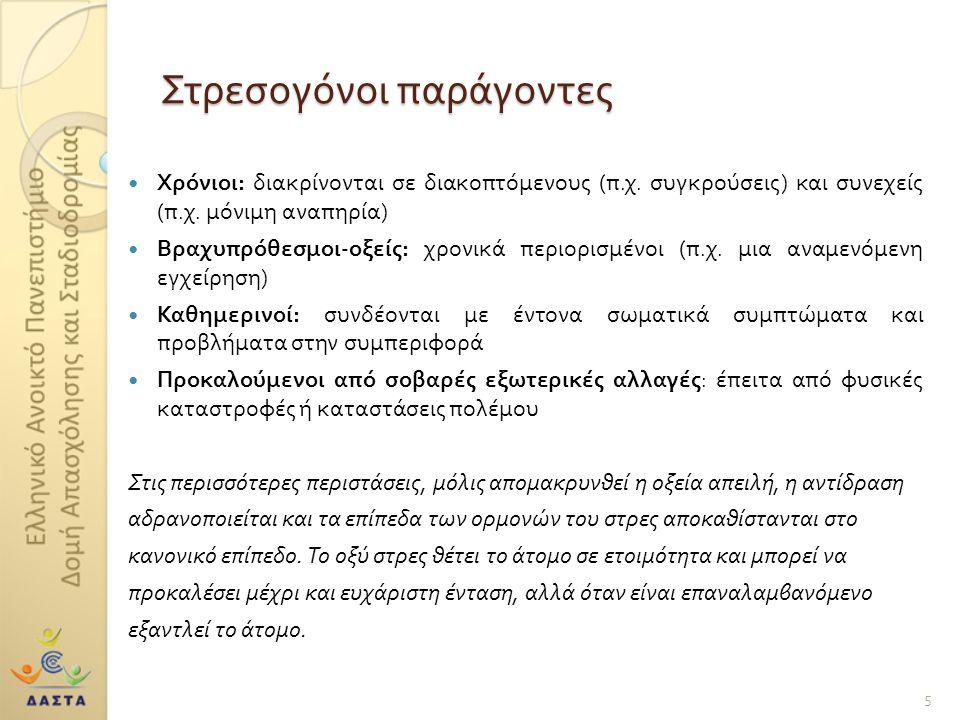 Στρεσογόνοι παράγοντες Χρόνιοι : διακρίνονται σε διακοπτόμενους ( π.