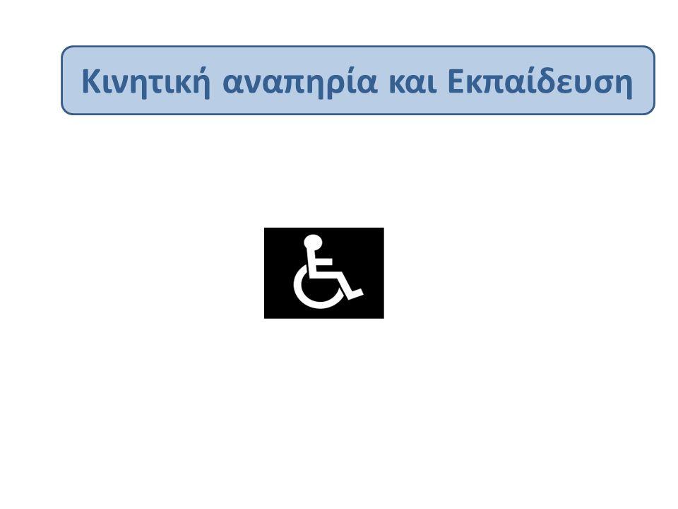 Κινητική αναπηρία και Εκπαίδευση