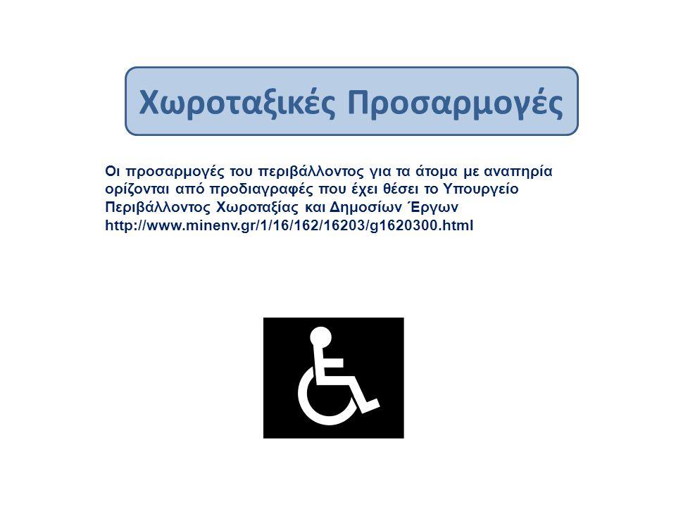 Χωροταξικές Προσαρμογές Οι προσαρμογές του περιβάλλοντος για τα άτομα με αναπηρία ορίζονται από προδιαγραφές που έχει θέσει το Υπουργείο Περιβάλλοντος