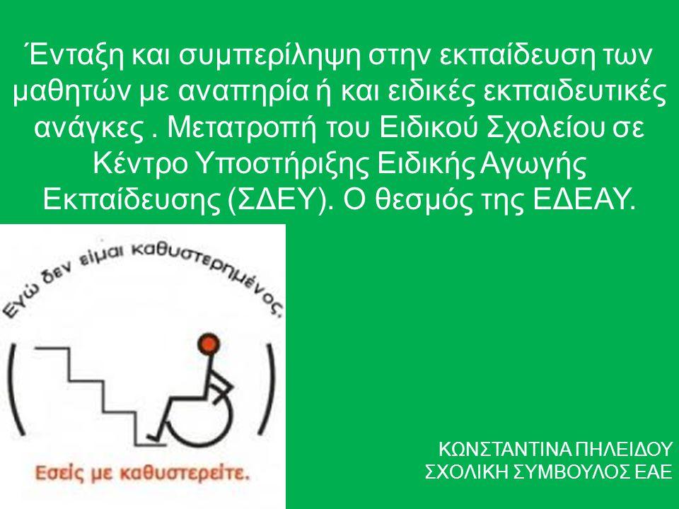 Ένταξη και συμπερίληψη στην εκπαίδευση των μαθητών με αναπηρία ή και ειδικές εκπαιδευτικές ανάγκες.